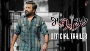 Video: Asuravadham Official Trailer 2018|M Sasikumar seven Screen Studio HD